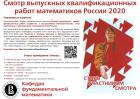 Смотр выпускных квалификационных работ математиков России