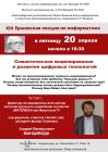 XIII Ершовская лекция по информатике, 20 апреля 2018 г.: читает А.В. Манцивода