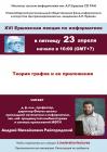 XVI Ершовская лекция по информатике и программированию