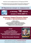 XV Ершовская лекция по информатике и программированию