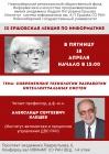 IX Ершовская лекция по информатике, 18 апреля 2014 г.