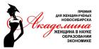 Фестиваль «Академина» в Академгородке