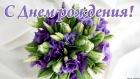 Поздравляем с днем рождения Михайлова И.Н.