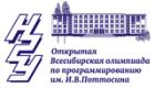 XVI Открытая Всесибирская олимпиада по программированию им. И.В. Поттосина