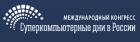 """Международный конгресс """"Суперкомпьютерные дни в России"""""""