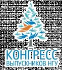 Шестой Конгресс выпускников НГУ