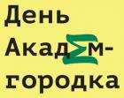 День новосибирского Академгородка