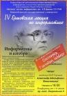 IV Ершовская лекция по информатике
