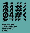 Фестиваль научного кино