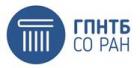 ГПНТБ СО РАН