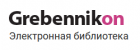 Доступ к ЭБ Grebennikon