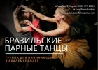 Приглашаем на открытые уроки парных танцев
