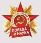 II Научная конференция «Великая Отечественная война. Победа и Наука»