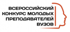 III Всероссийский конкурс молодых преподавателей вузов
