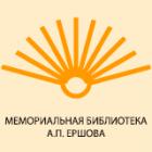 Новые поступления в Мемориальную библиотеку А.П. Ершова