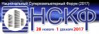 Конференция «Посткремниевые вычисления»