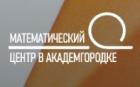 Второй воркшоп Математического центра в Академгородке