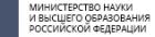Конкурс Минобрнауки России