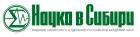 Наука в Сибири
