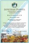 Почетная грамота Городского совета Новосибирска