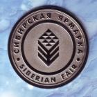 Серебряная медаль Сибирской ярмарки