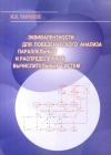 Монография 'Эквивалентности для поведенческого анализа параллельных и распределенных вычислительных систем'