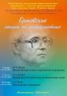 Ершовские лекции - обложка книги