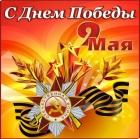 С наступающим праздником Победы 9 мая!