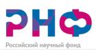 Российский научный фонд