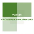 """Журнал """"Системная информатика"""""""