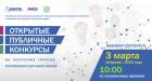 Вебинар о проведении открытых публичных конкурсов на получение (продление) грантов Российского научного фонда