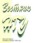 Публикации в журнале Вестник НГУ