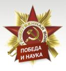 Великая Отечественная война. Победа и наука
